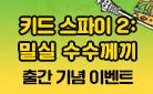 『키드 스파이 2 밀실 수수께끼』 출간기념, 마우스패드 증정