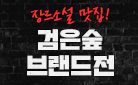 검은숲 브랜드전 - 검은숲 미스터리 일지 증정!
