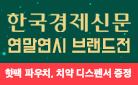 핫팩 파우치 또는 자동 치약 짜개 증정! 한국경제신문 연말연시 브랜드전