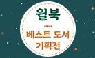 윌북 베스트 도서 기획전 : 가죽 티코스터 증정