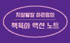 [단독] 『지랄발랄 하은맘의 책육아 액션 노트』, 마스크 스트랩 증정