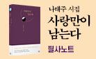 『사랑만이 남는다』 출간 기념 - 나태주 필사노트 증정!