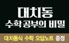 『대치동 수학 공부의 비밀』, 수학 오답 노트 증정