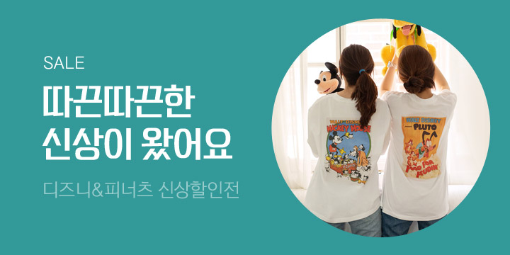 [디즈니&피너츠] 빈티지 감성을 담은 퍼피 러브 티셔츠