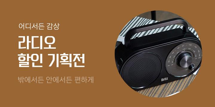 [디지털] 라디오 할인 기획전