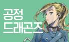 [만화] 『공정 드래곤즈』9권 UP