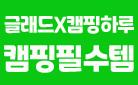 [단독] 『캠핑하루』 트래시백 키트 증정