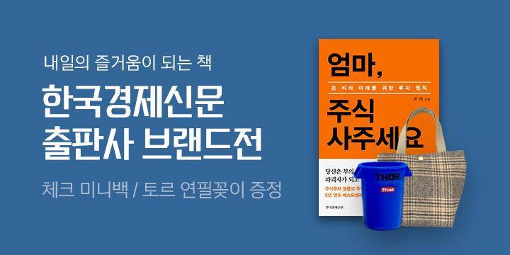 한국경제신문 출판사 2021 브랜드전