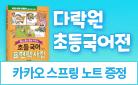 다락원 초등 국어전 - 핫팩/스프링 노트 증정