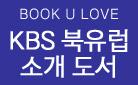 KBS 북유럽 소개 도서!