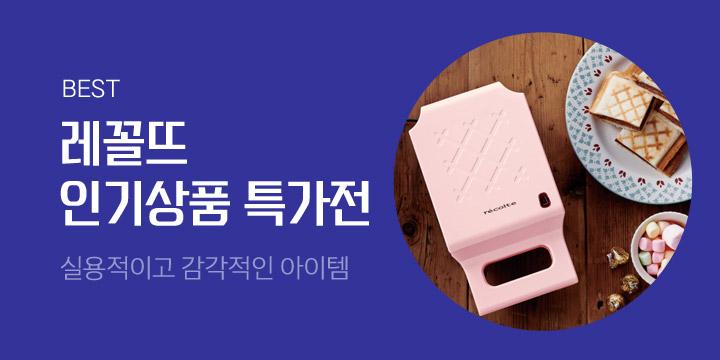 레꼴뜨 인기상품 특가전