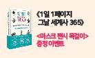 『1일 1페이지 그날 세계사 365』 - 마스크 목걸이 줄 증정