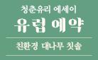 [단독] 제로 웨이스트 칫솔 증정! 청춘 유리 『유럽 예약』