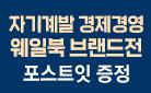 일러스트 포스트잇 증정! 웨일북 경제경영/자기계발 도서