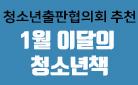 청소년출판협의회 추천! - 1월 이달의 청소년책