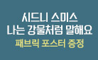 조던 스콧 x 시드니 스미스 『나는 강물처럼 말해요』- 패브릭 포스터 증정!