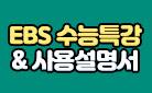 2022학년도 EBS 수능특강 & EBS 수능특강 연계 기출