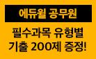 공무원 필수과목 유형별 기출200제 증정 이벤트