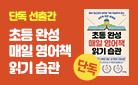 단독 선출간! <초등 완성 매일 영어책 읽기 습관> 기대평 이벤트