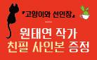 [단독]『고양이와 선인장』 원태연 작가 친필 사인본 증정!