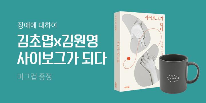 김초엽x김원영 사이보그가 되다 : 머그컵 증정