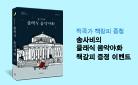 『송사비의 클래식 음악야화』 작곡가 책갈피 세트 증정