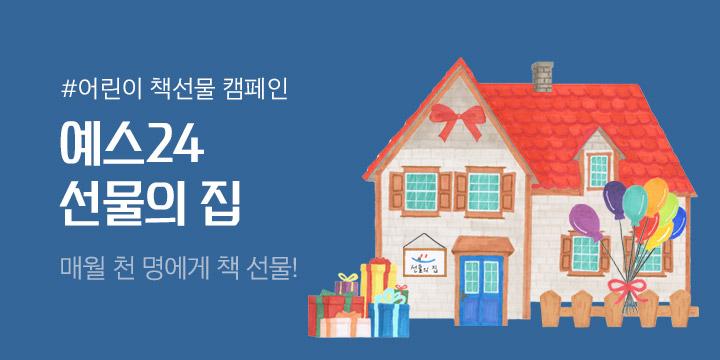 [어린이 책선물 캠페인] 선물의 집