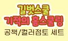 '기적의 홈스쿨링' 길벗스쿨 브랜드전 - 6칸 쓰기 공책/컬러점토 세트 증정!