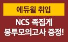 NCS 직업기초능력평가 족집게 봉투모의고사 증정 이벤트