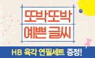 『하루 10분 또박 또박 예쁜 글씨』 시리즈, HB 육각 연필세트 증정