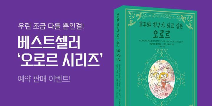 『모두와 친구가 되고 싶은 오로르』 예약판매 이벤트 - 떡메모지 증정!