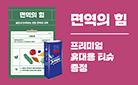 [단독] 『면역의 힘』 휴대용 티슈 증정
