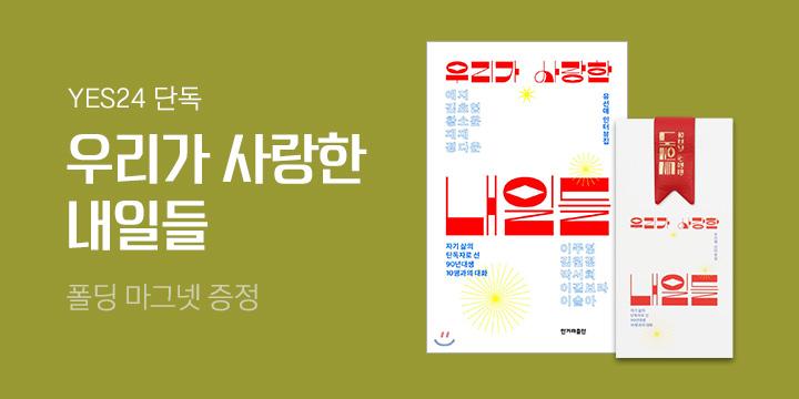 [단독] 『우리가 사랑한 내일들』 폴딩마그넷 증정