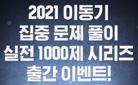 2021 이동기 집중 문제 풀이 실전 1000제 시리즈 출간 이벤트!