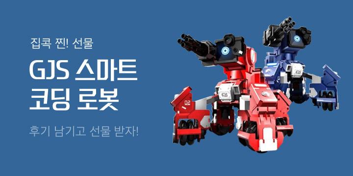 [취미/키덜트] GJS 로봇 이벤트