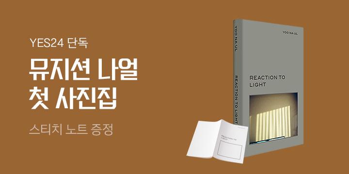 [단독] 유나얼 첫 사진집 : 스티치 노트 증정