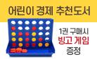 [단독] 어린이 돈워리 이벤트 :〈경제 추천도서〉
