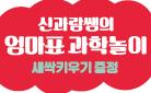 『신과람쌤의 엄마표 과학놀이』 출간기념, 새싹 키우기 증정