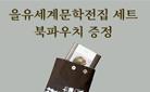 을유세계문학전집 세트 리뉴얼 기념 - 북파우치 증정!