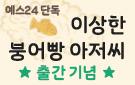 『이상한 붕어빵 아저씨』, 붕어빵 미니파우치 증정