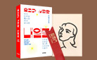 [에세이 기획] 우리가 사랑한 여성들 : 마티스 양장 노트 증정