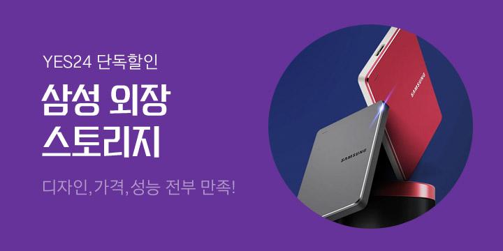 [디지털] 삼성 외장 스토리지 기획전