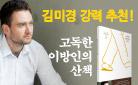 [단독] 『고독한 이방인의 산책』 에코백 & 노트 증정