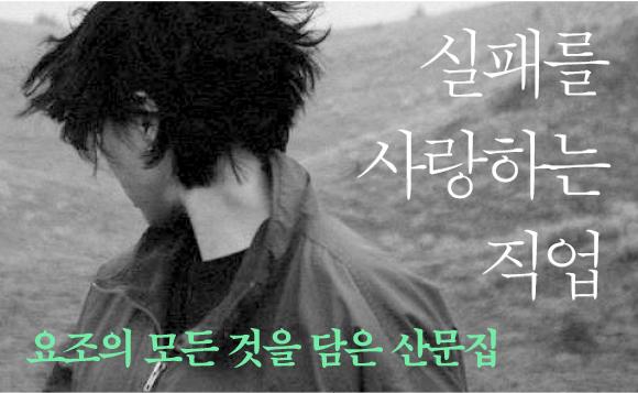 요조 신작 에세이『실패를 사랑하는 직업』 지우개 증정