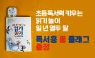 [단독] 『초등 독서력 키우는 읽기놀이 일 년 열두 달』 - 독서용 롱 플래그 증정