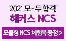 해커스 NCS 모듈형 통합 기본서 체험북 무료배포 이벤트