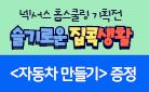 [단독] 넥서스 초등 홈스쿨링 도서 기획전
