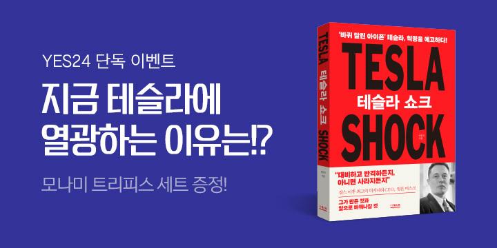 모나미 트리피스 펜 3색 세트 증정!『테슬라 쇼크』
