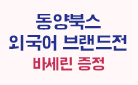 동양북스 외국어 브랜드전!