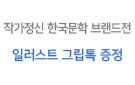 2021 작가정신 한국문학 브랜드전